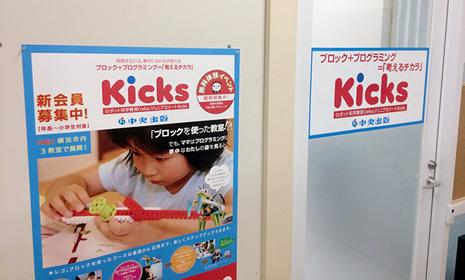 Kicksアピタ戸塚教室 アピタ戸塚店